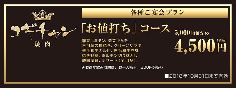 c_歓送迎会コース_梅_20150430