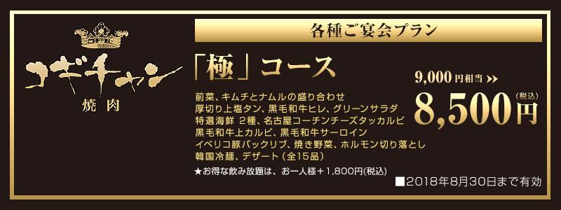 c_歓送迎会コース_松_20180830