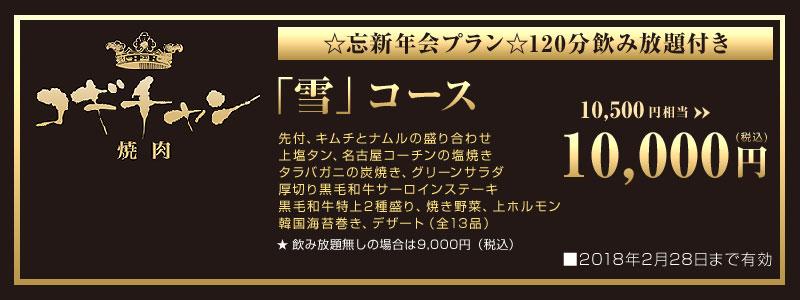 c_忘新年会コース_松_20180228