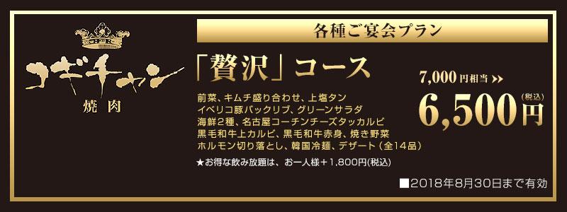 c_歓送迎会コース_竹_20180830