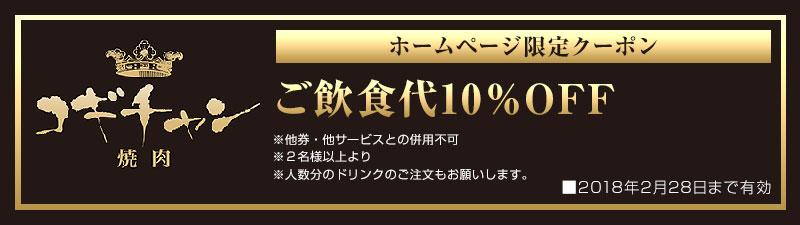 c_ご飲食_180228