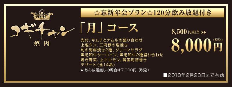 c_忘新年会コース_竹_20180228