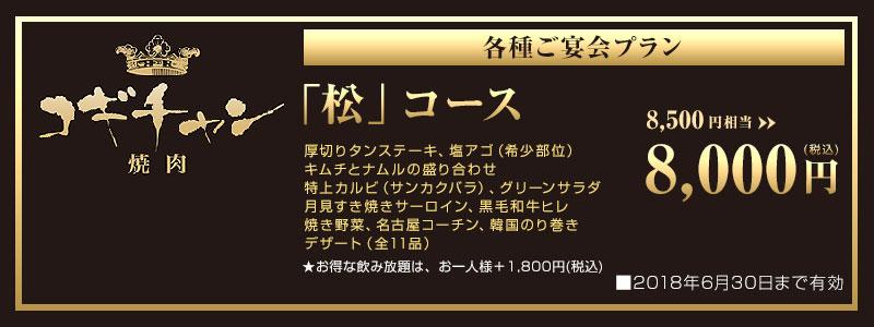 c_歓送迎会コース_松_180630