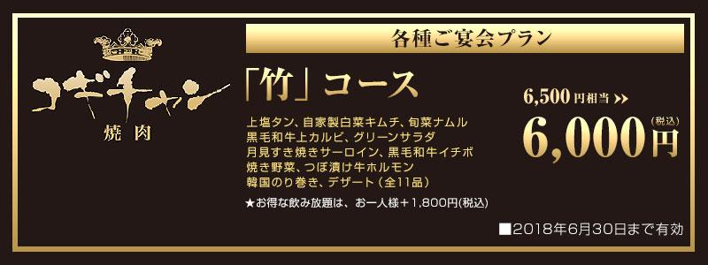 c_歓送迎会コース_竹_180630