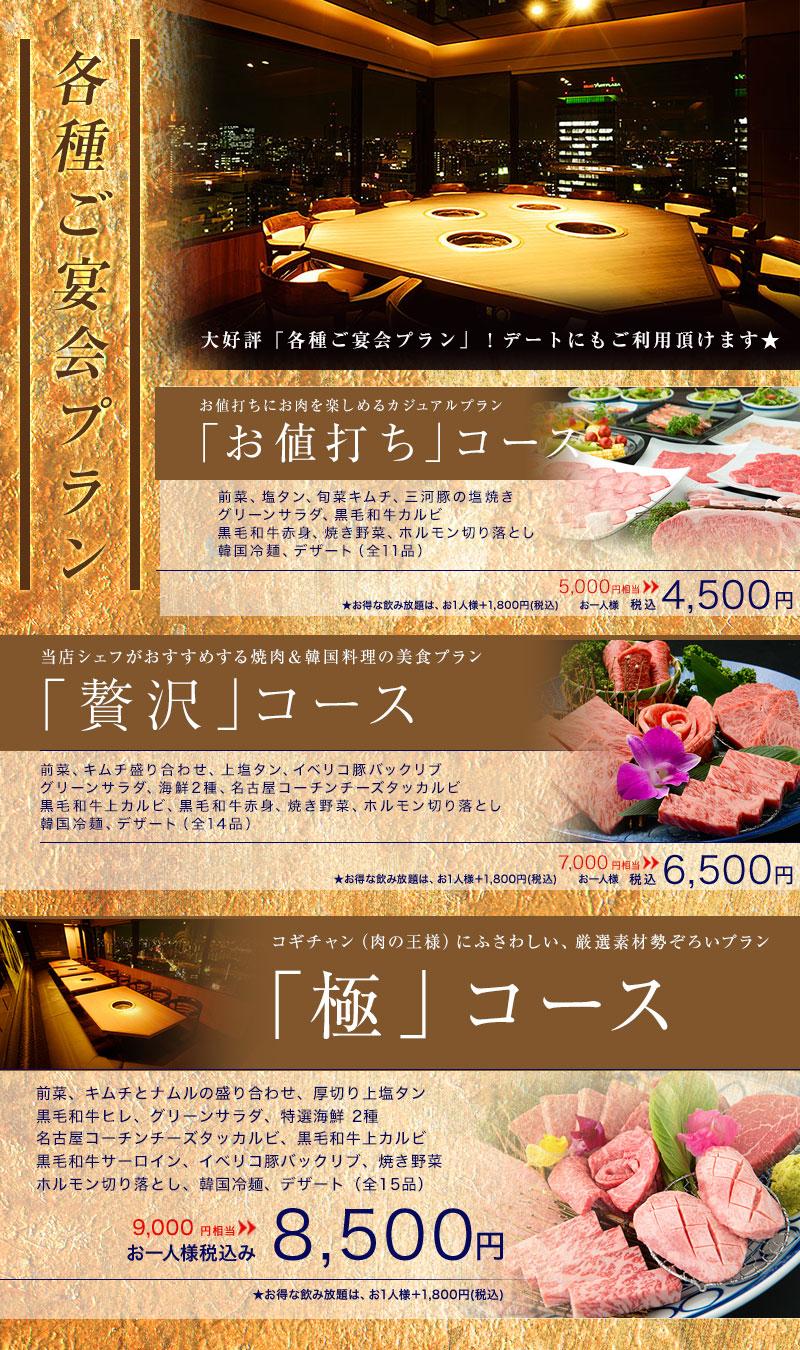 各種ご宴会プラン2018_秋