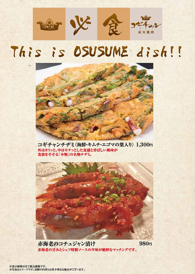 kogi_hisshoku_2017