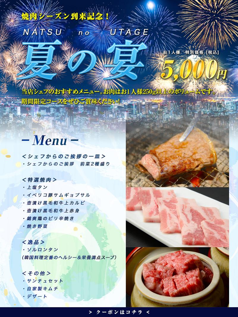 夏の宴コース2019