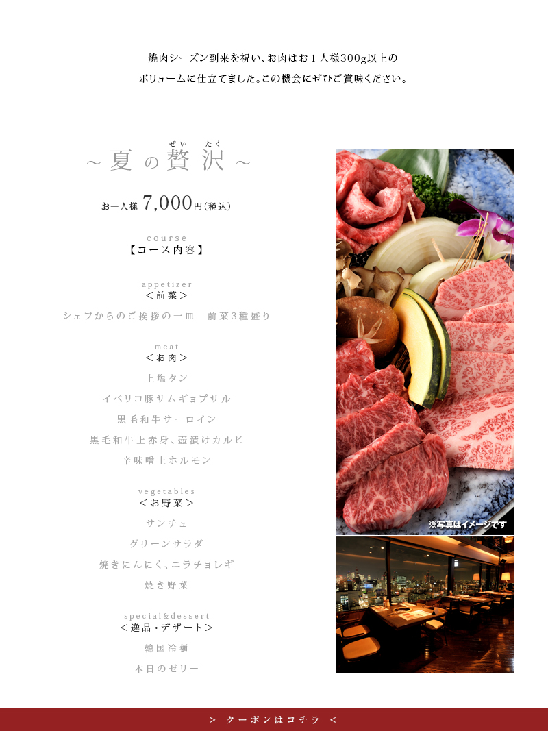 夏の贅沢コース2020