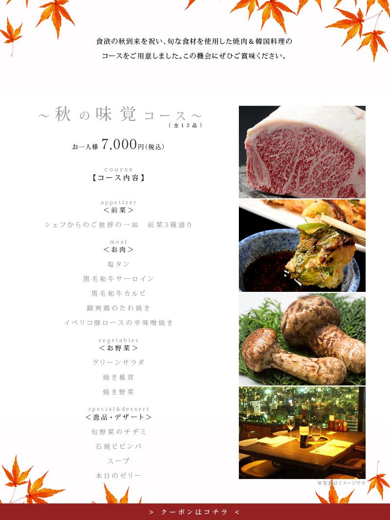 秋の味覚コース2020