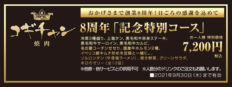 8周年記念特別コース
